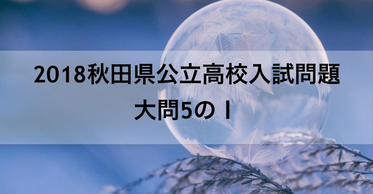 2018秋田5_Ⅰ