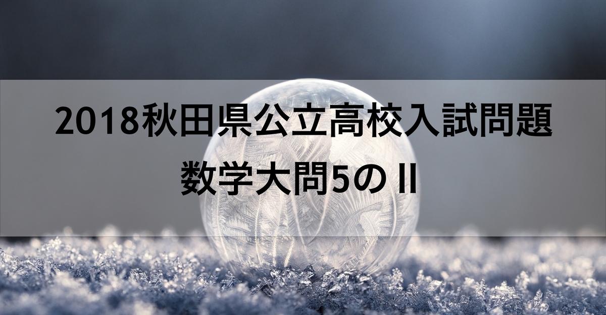2018秋田5_Ⅱ