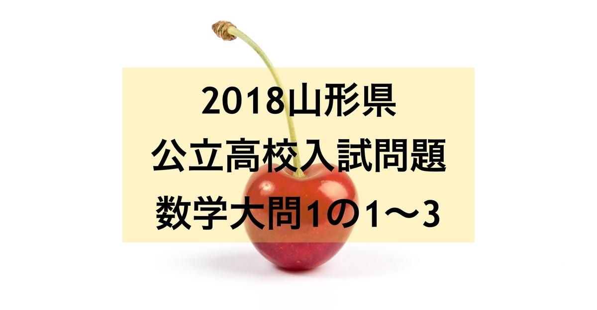 2018山形1_1-3