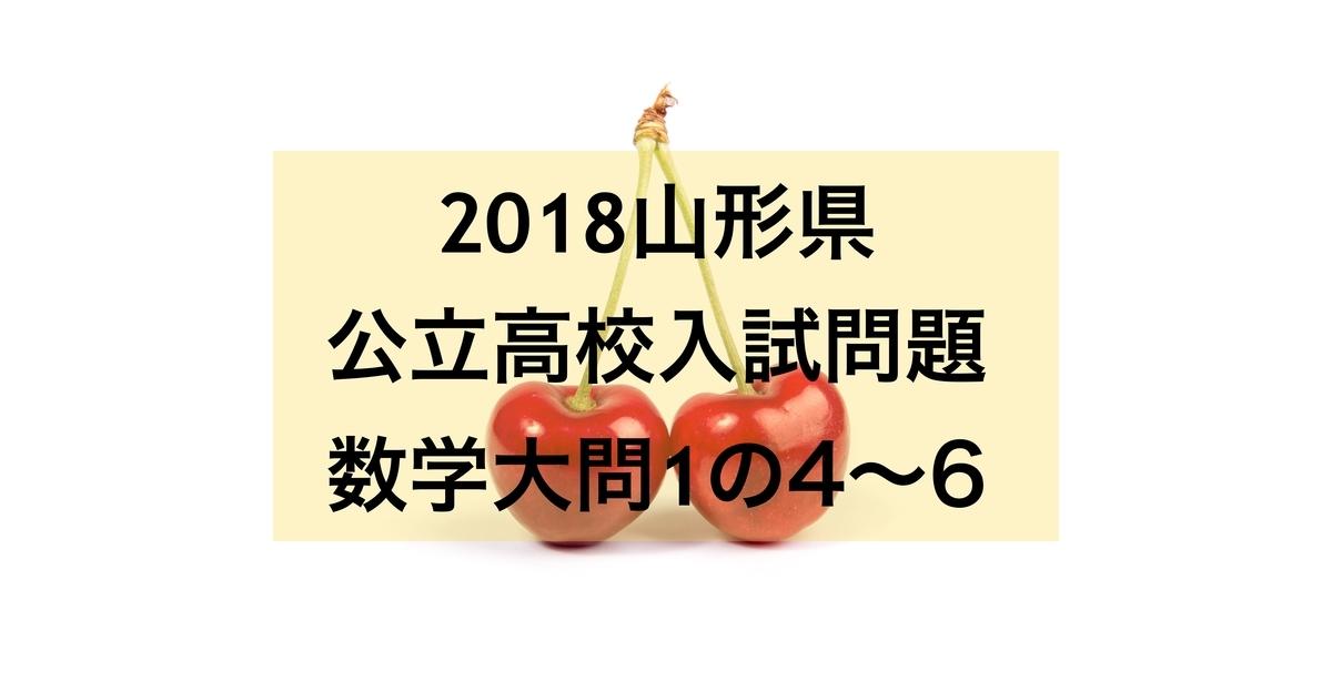 2018山形1_4-6