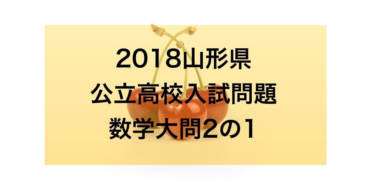 2018山形2_1