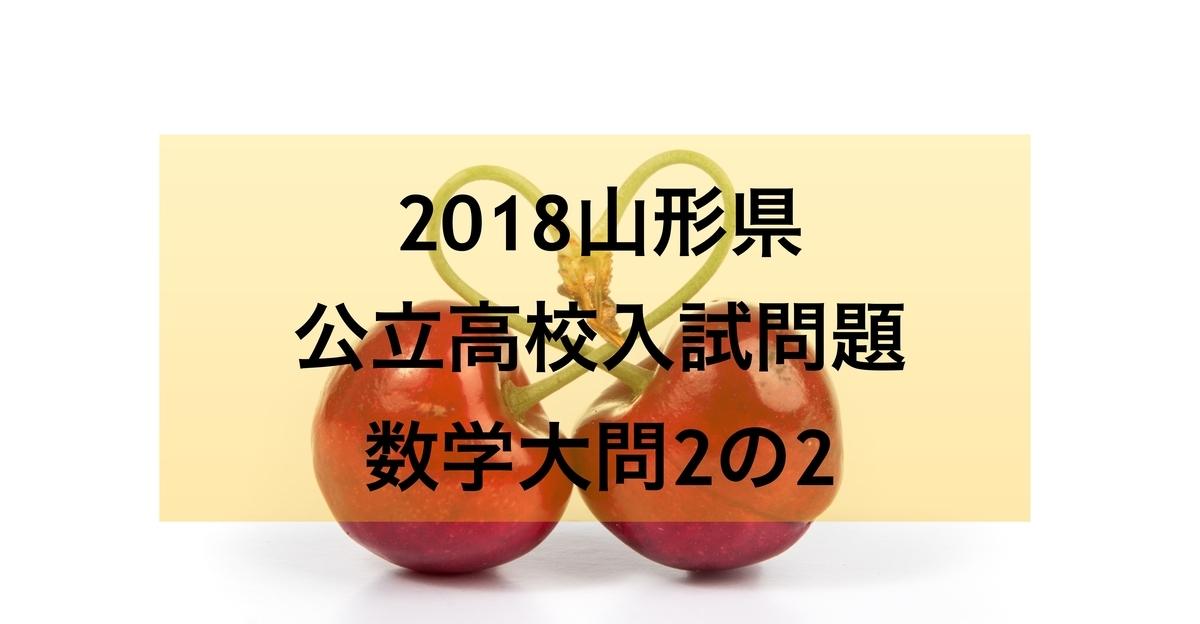 2018山形2_2