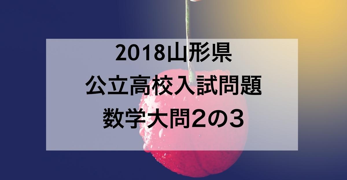 2018山形2_3