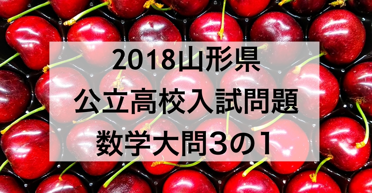 2018山形3_1
