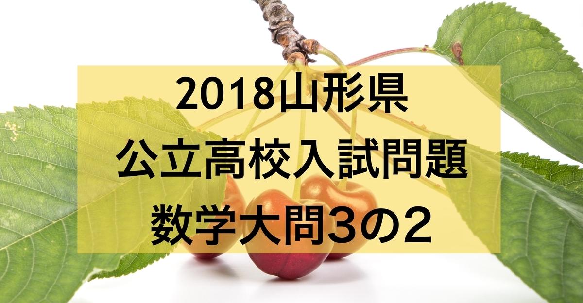 2018山形3_2