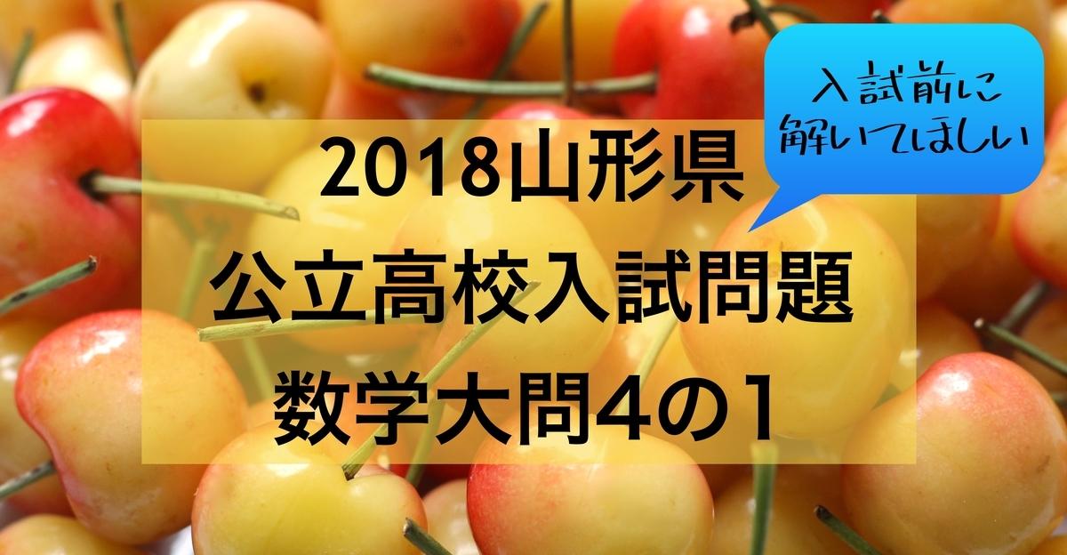 2018山形4_1