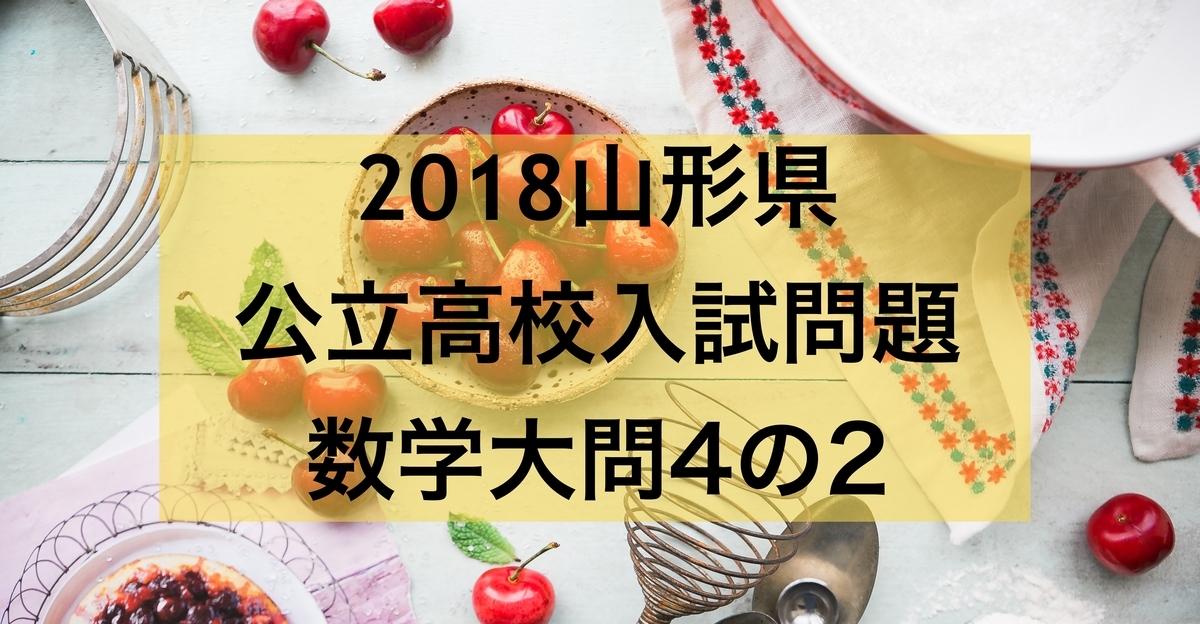 2018山形4_2