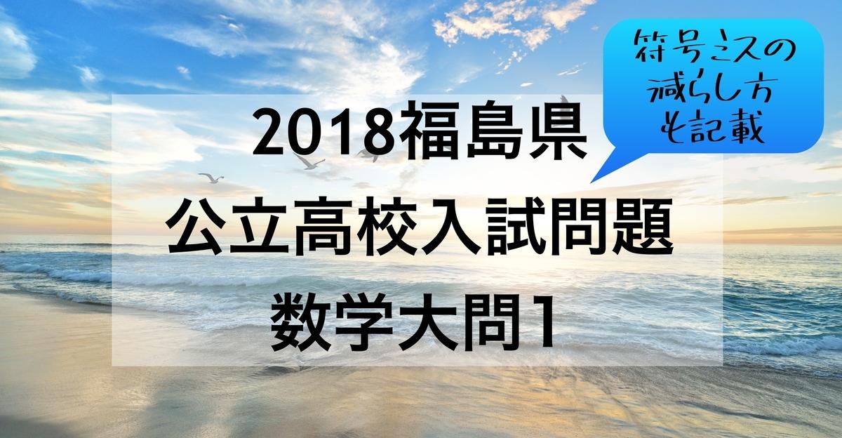 2018福島1