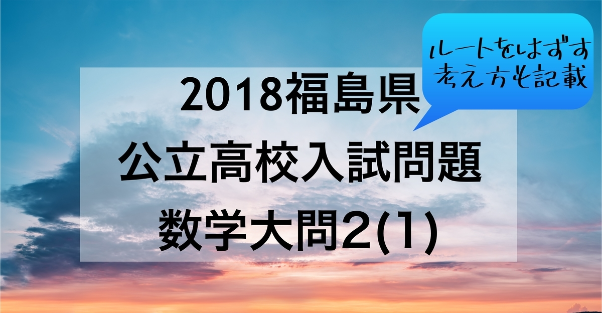2018福島2_1