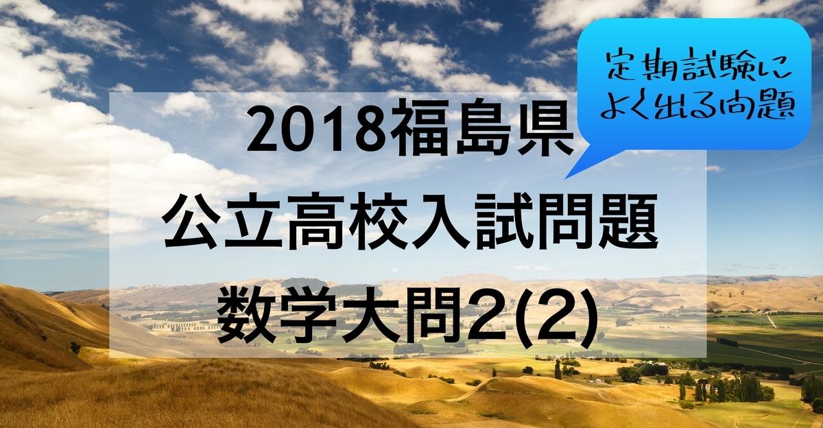 2018福島2_2
