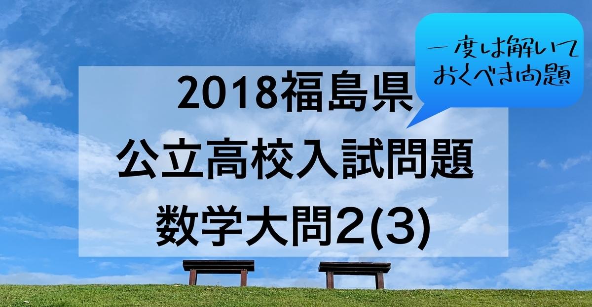 2018福島2_3