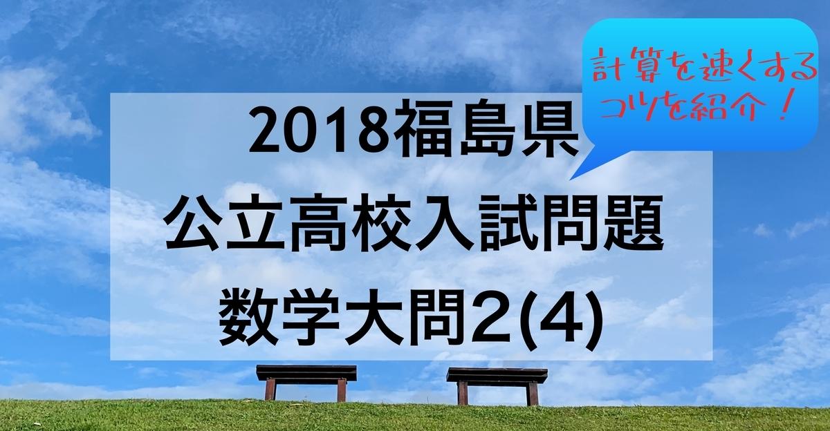 2018福島2_4