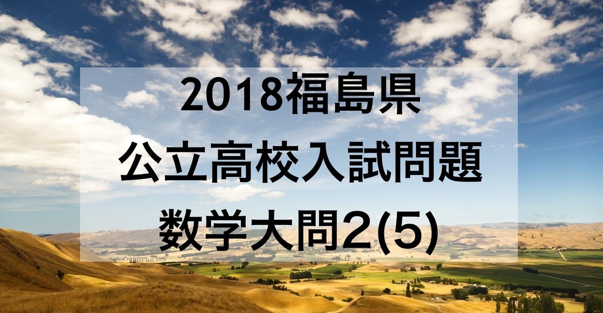 2018福島2_5