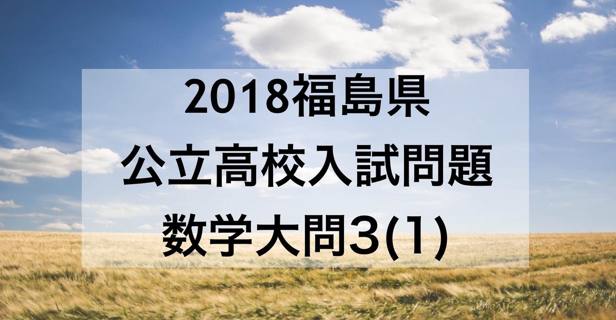 2018福島3_1