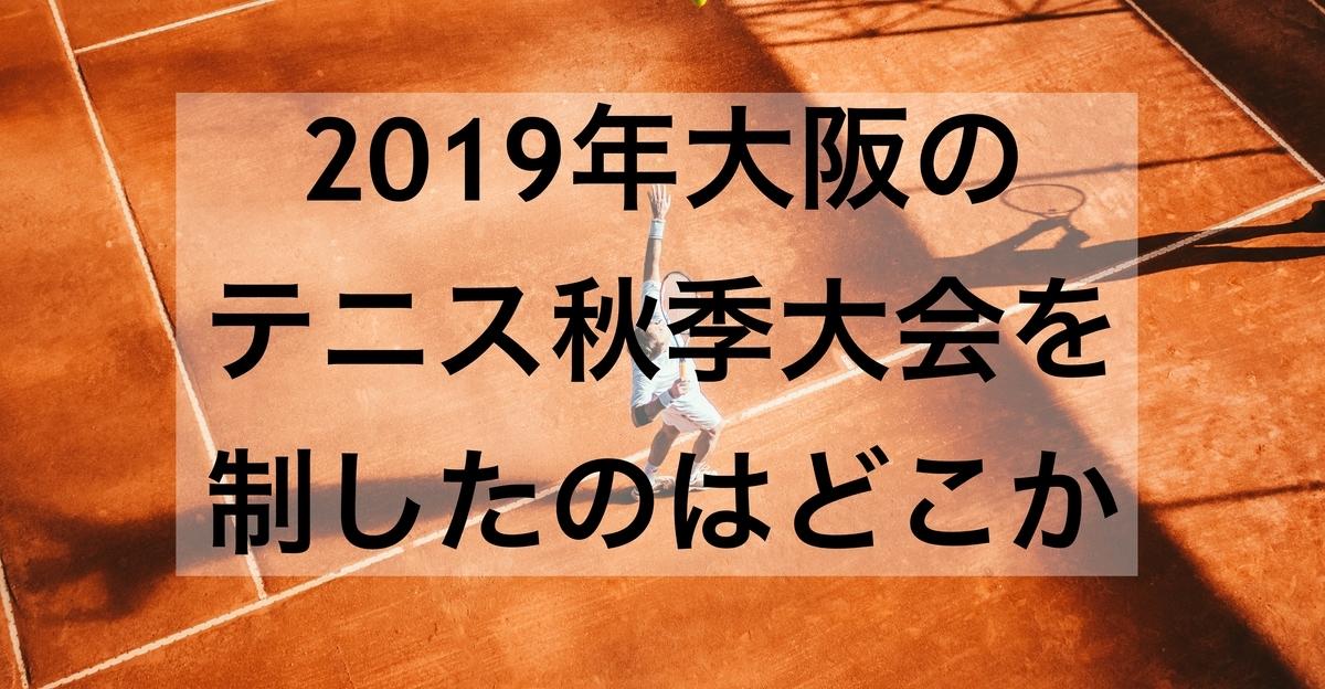 2019年秋季大会結果