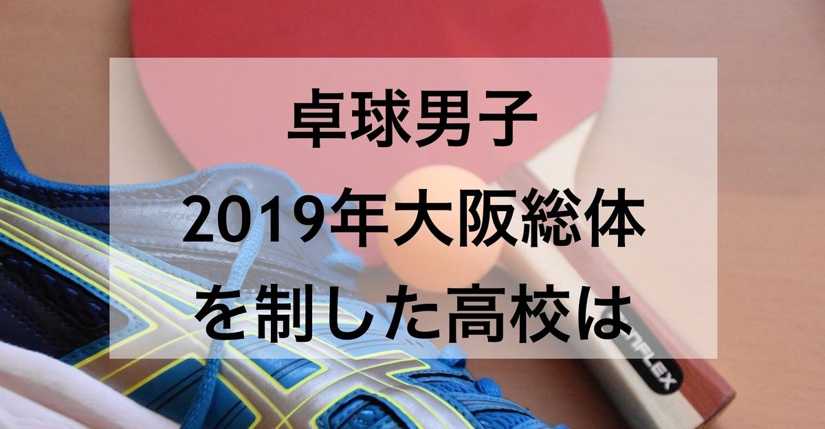 2019高校卓球女子