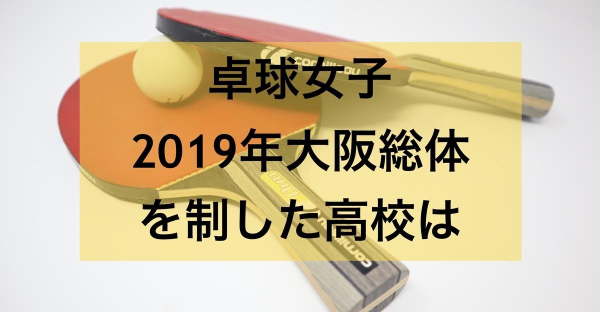 2019卓球女子