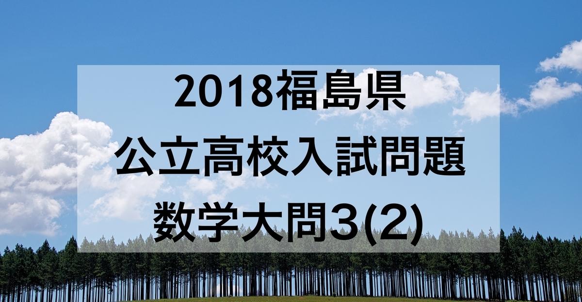 2018福島3_2
