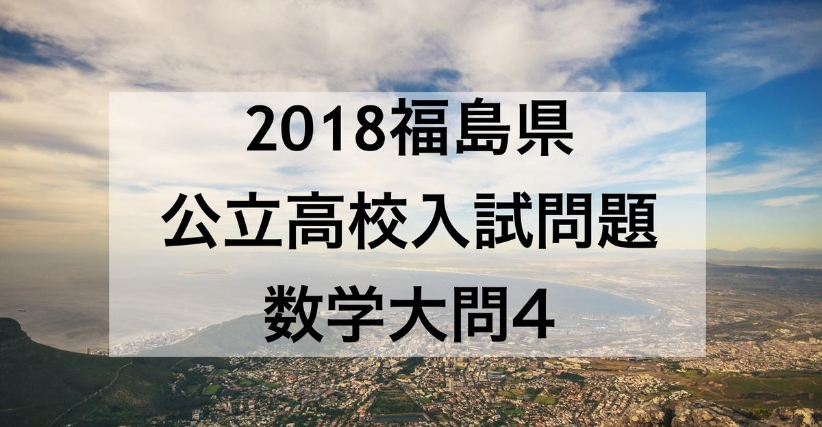 2018福島4