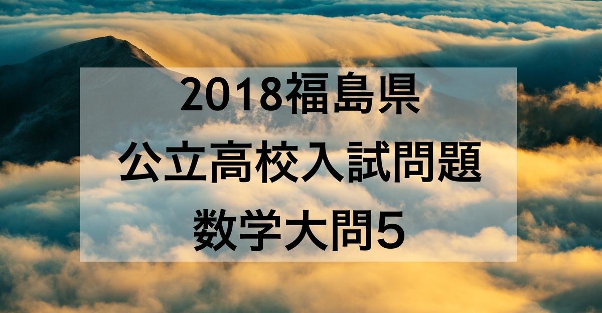 2018福島5