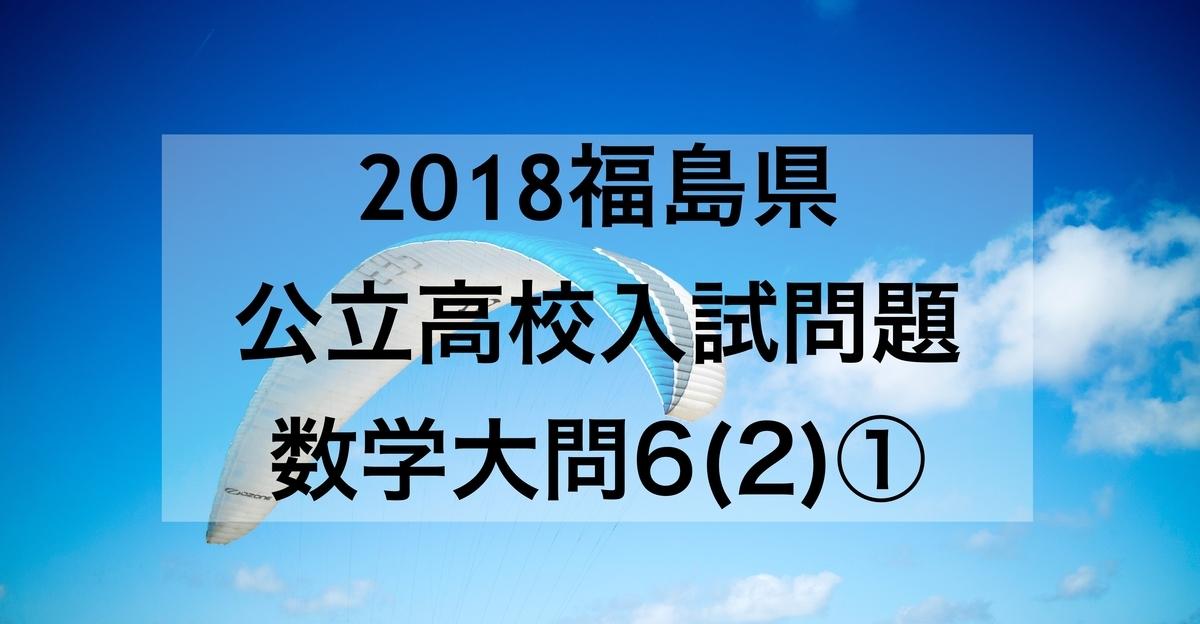 2018福島6_2-1