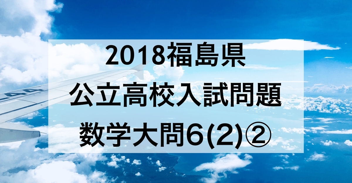 2018福島6_2-2