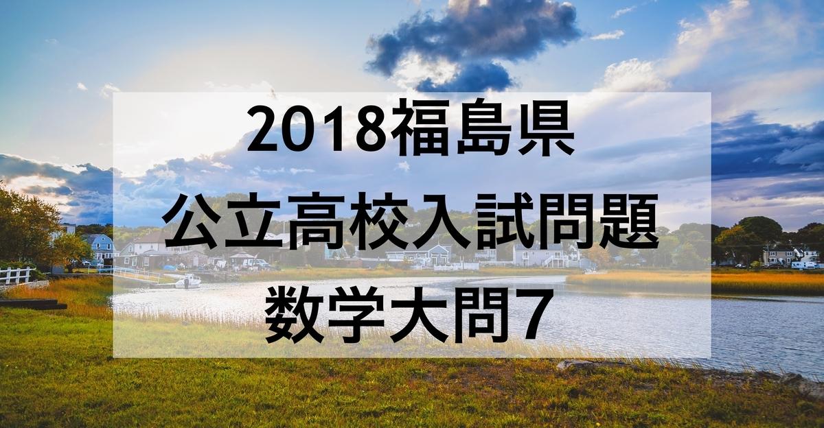 2018福島7