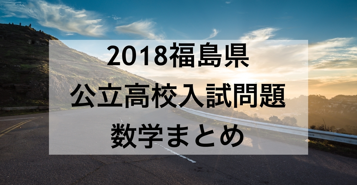 2018福島数学まとめ