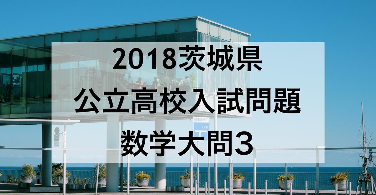 2018茨城数学3_1