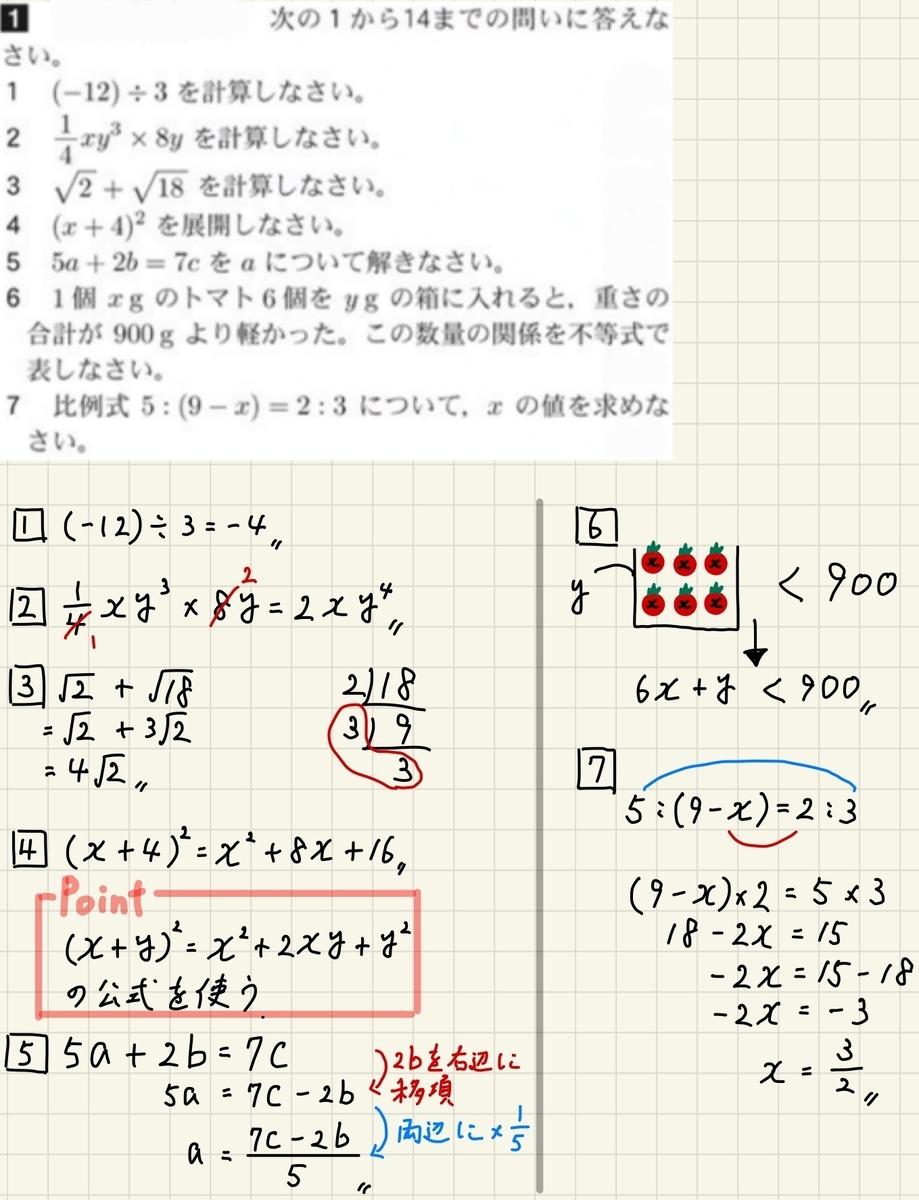 2018栃木数学1_1-7解説