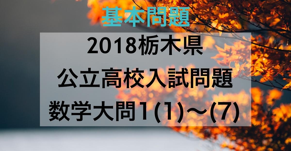 2018栃木数学1_1-7