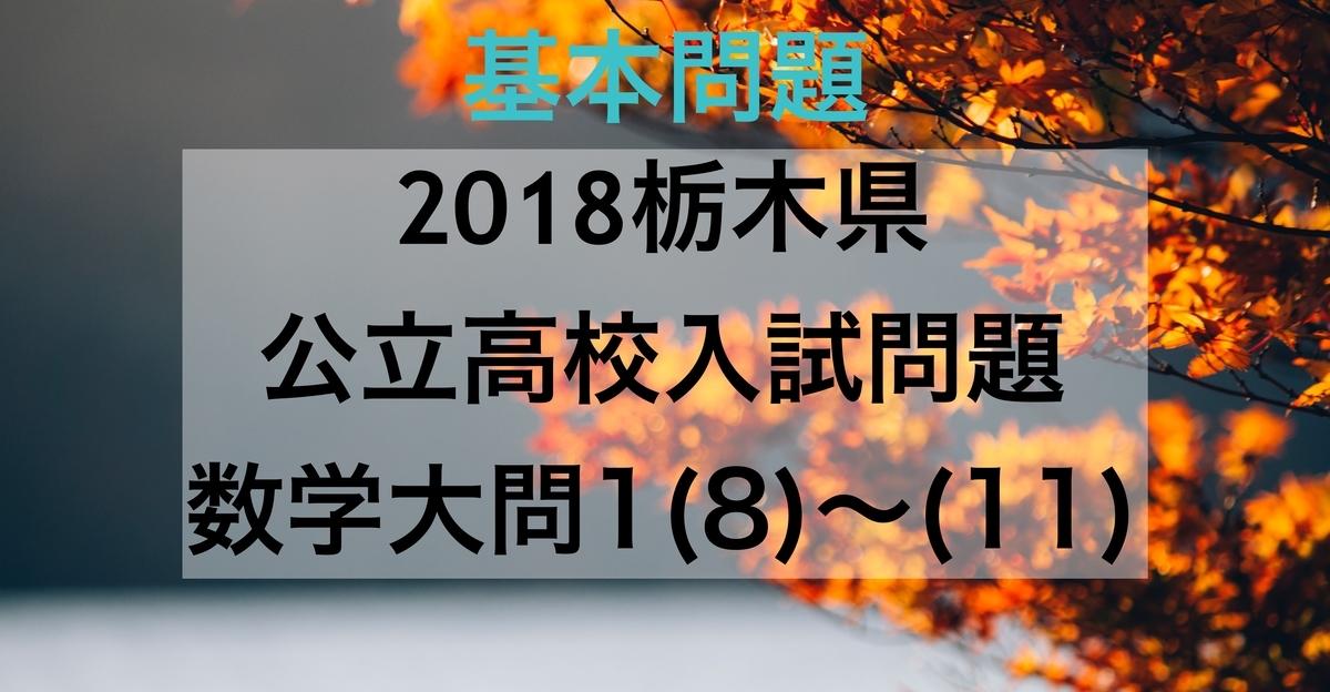 2018栃木数学1_8-11