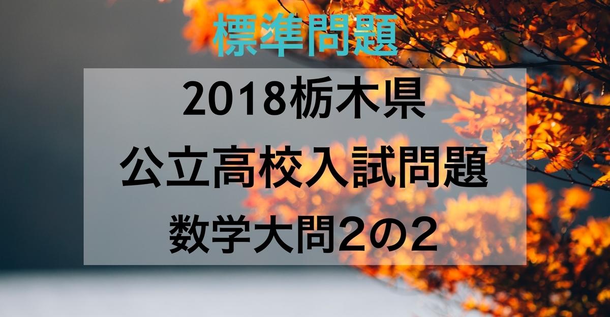 2018栃木数学2_2