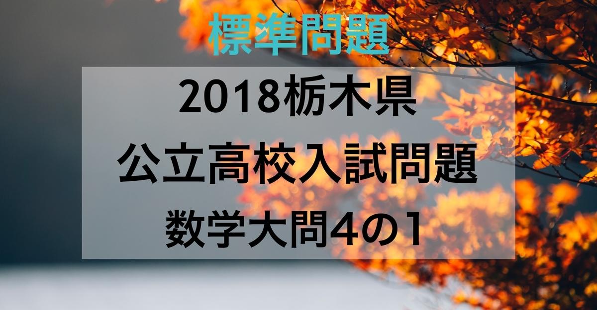 2018栃木数学4_1