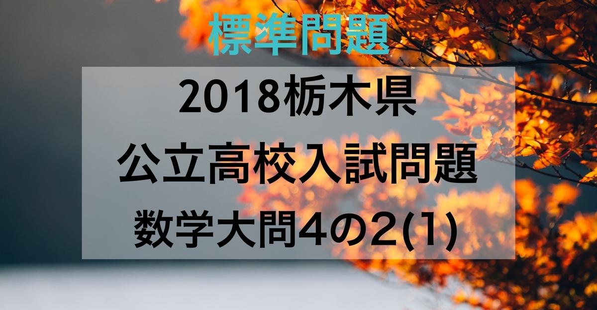 2018栃木数学4_2-1