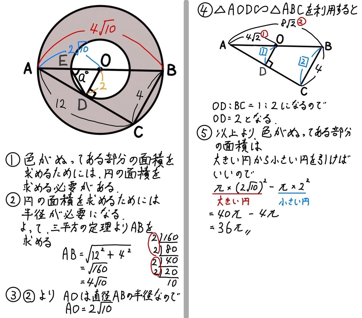2018栃木数学4_2-2