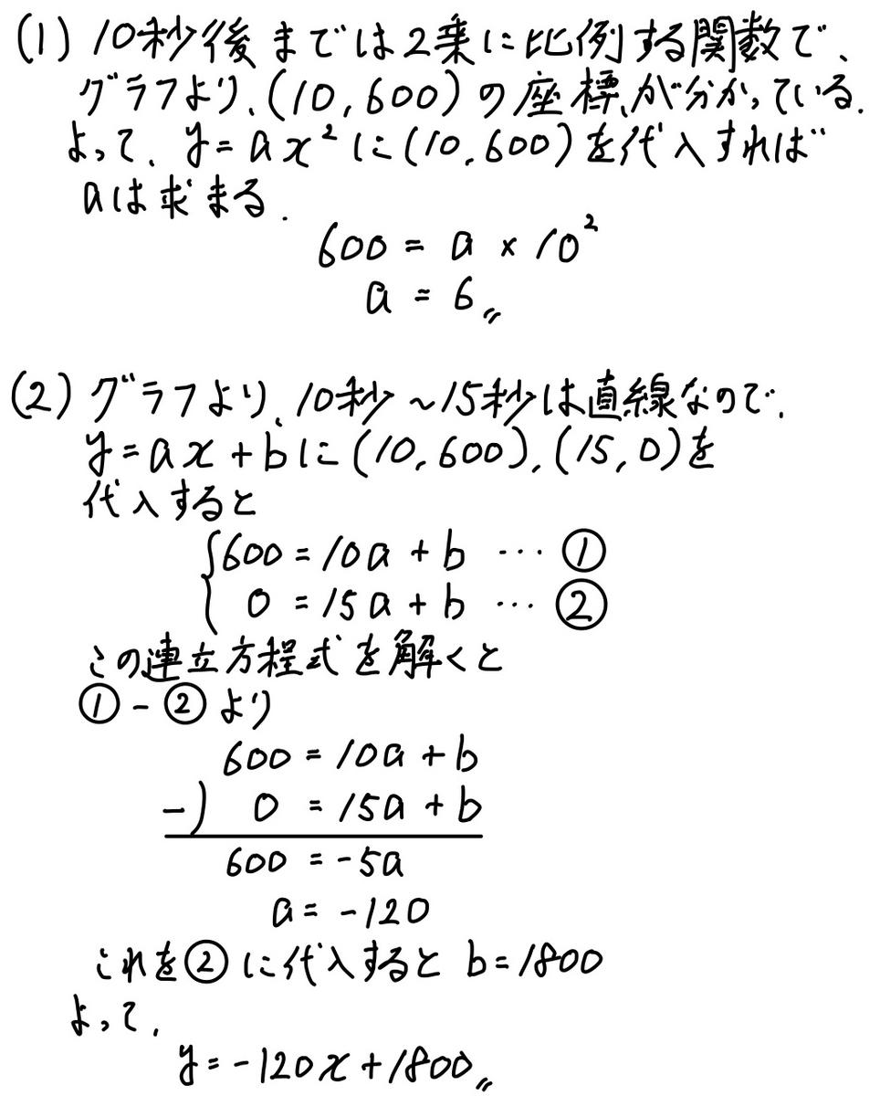 2018栃木数学5_1