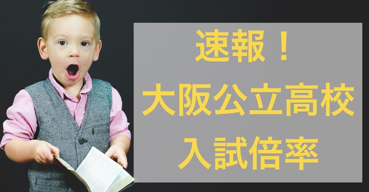 2020年大阪公立高校入試倍率