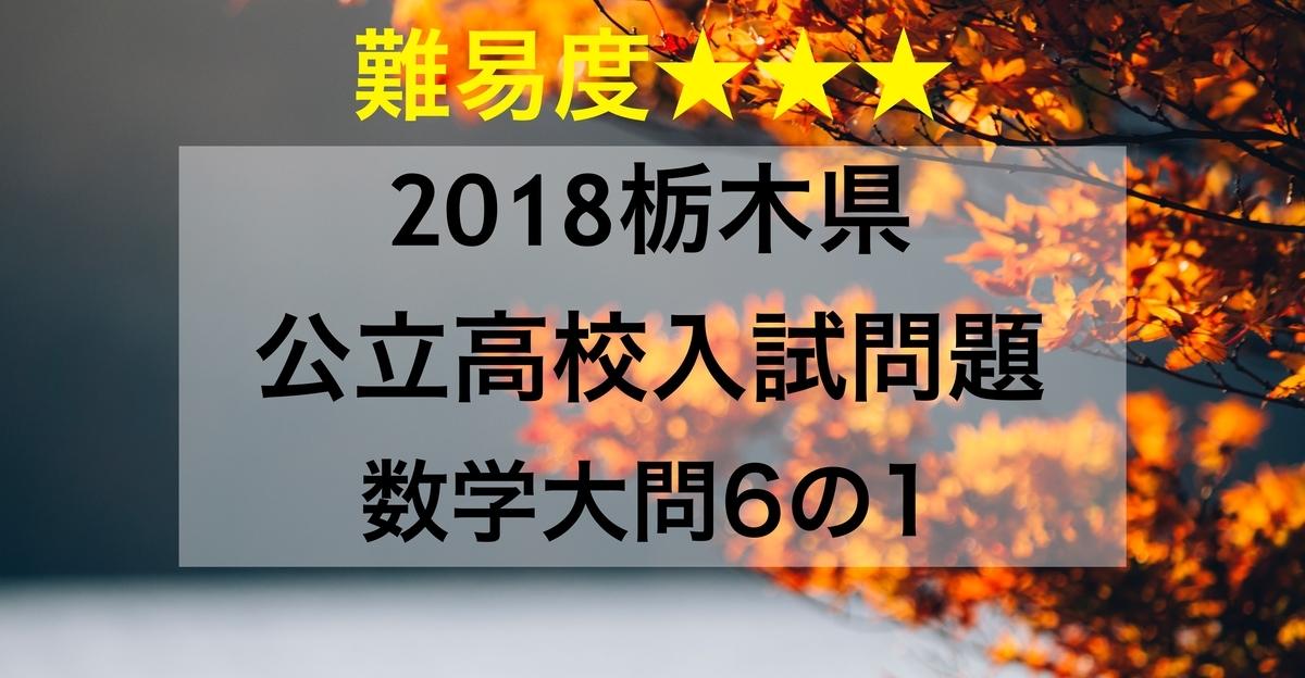 2018群馬数学6_1