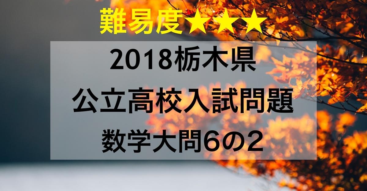 2018栃木数学6_2
