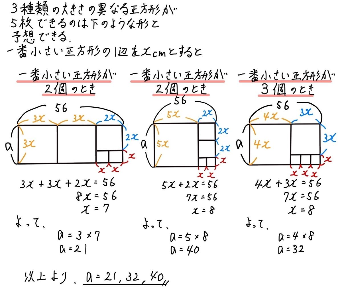 2018栃木数学6_4