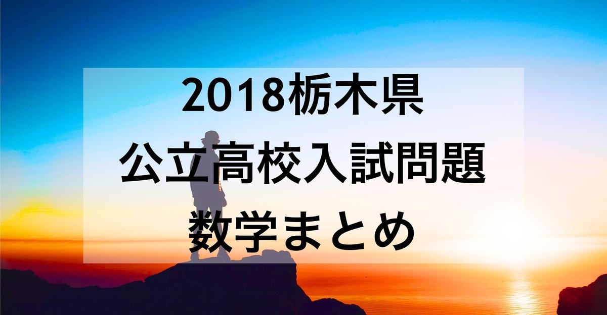 2018栃木数学まとめ