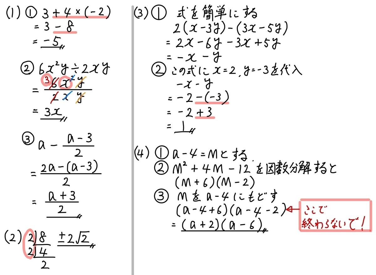 2018群馬数学1_1-4