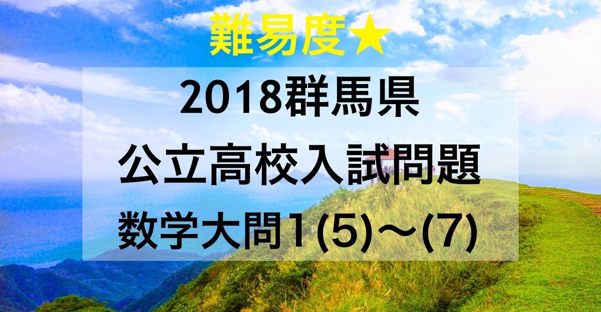 2018群馬数学1_5-7