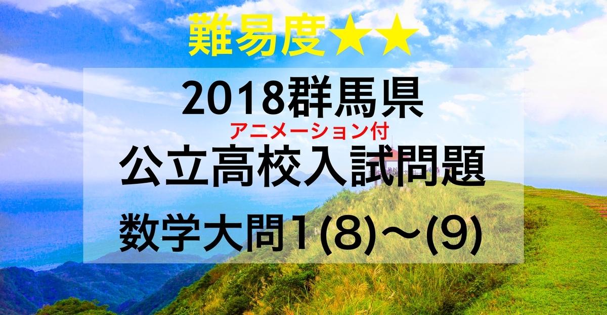 2018群馬数学1_8-9