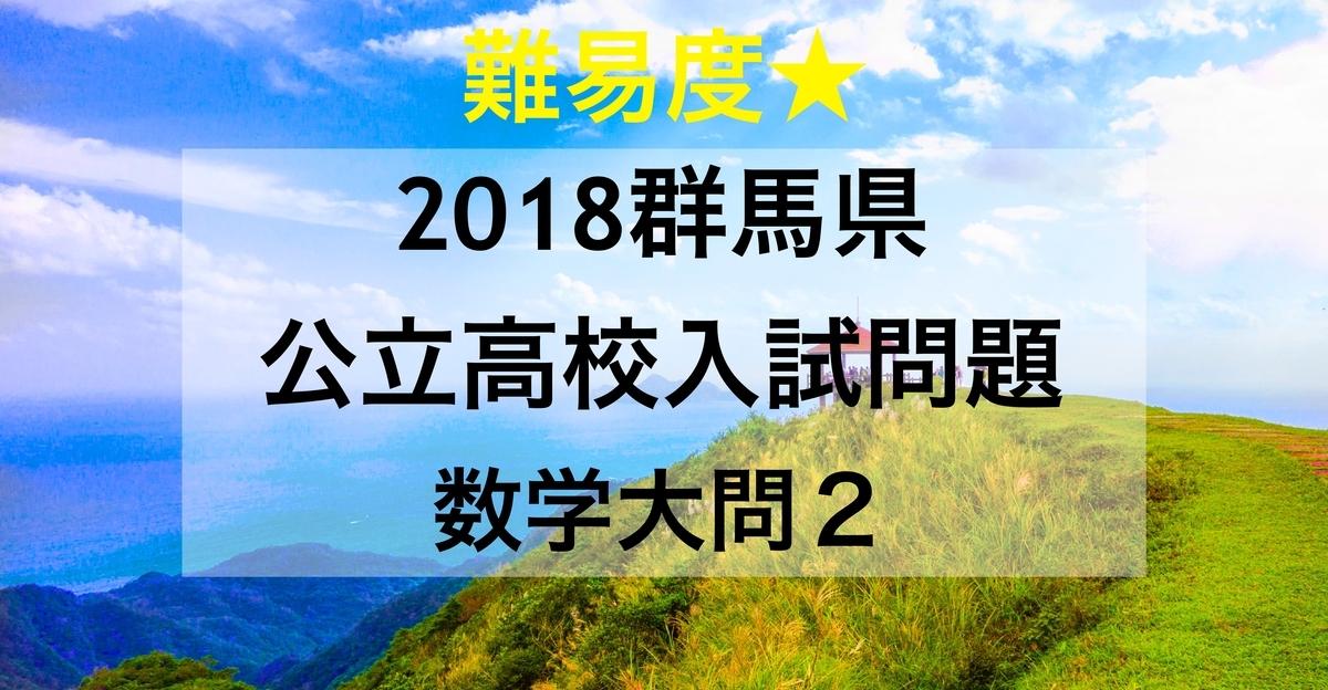 2018群馬数学2