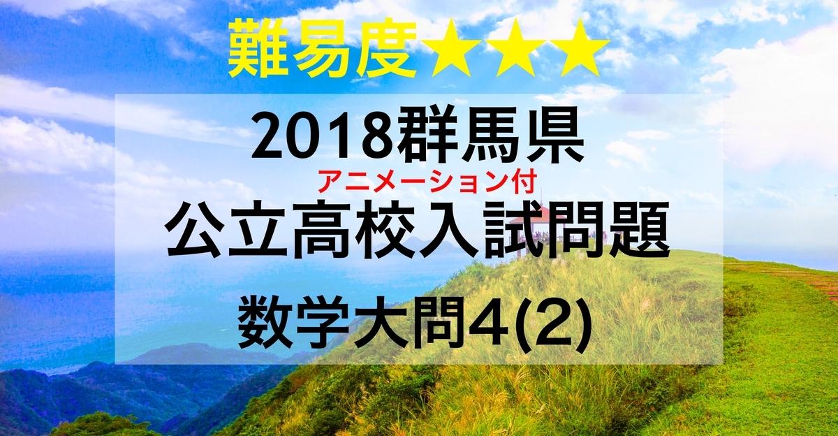 2018群馬数学4_2