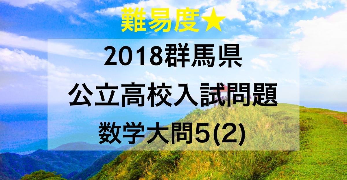 2018群馬数学5_2