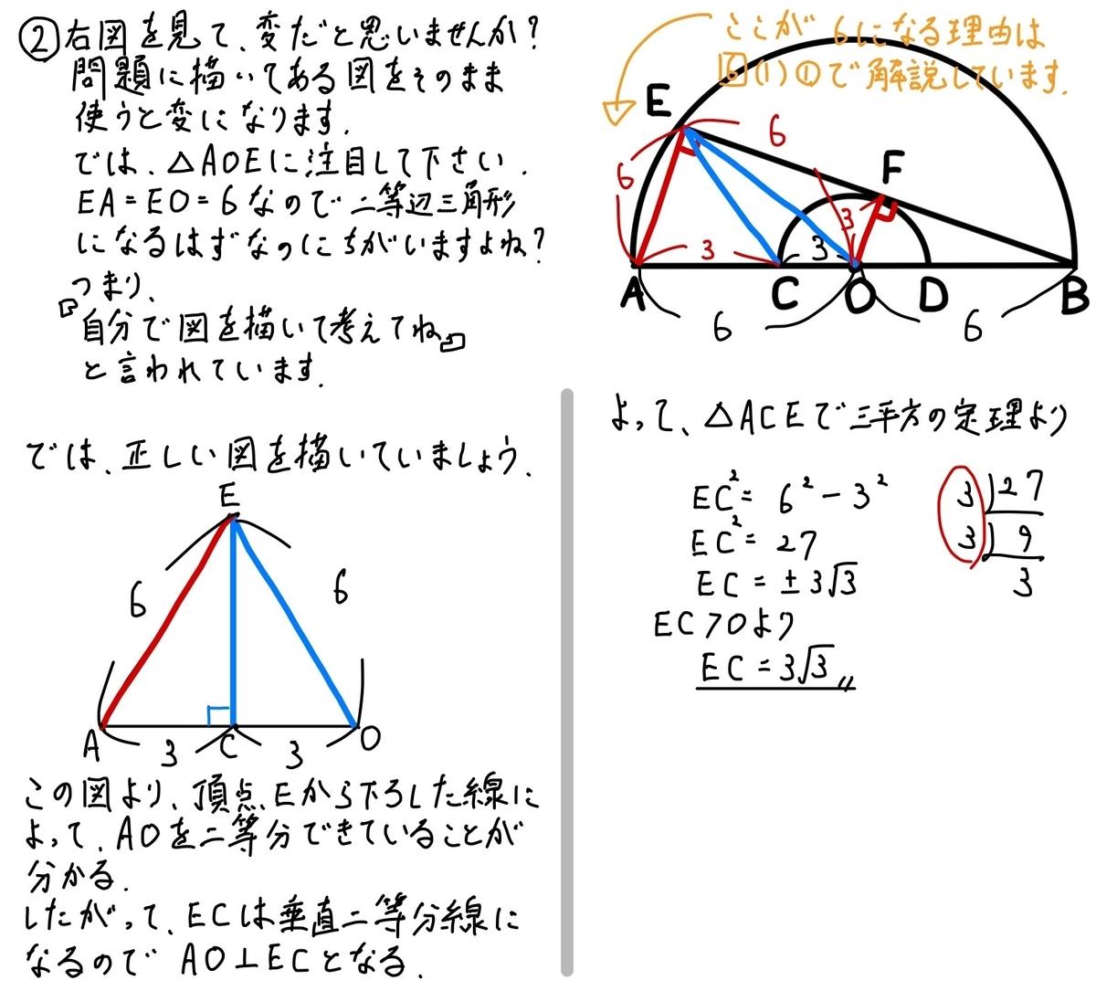 2018群馬数学6_2-2