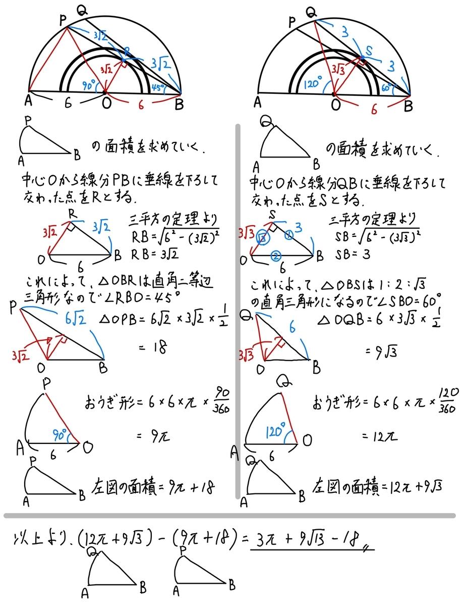 2018群馬数学6_2-3